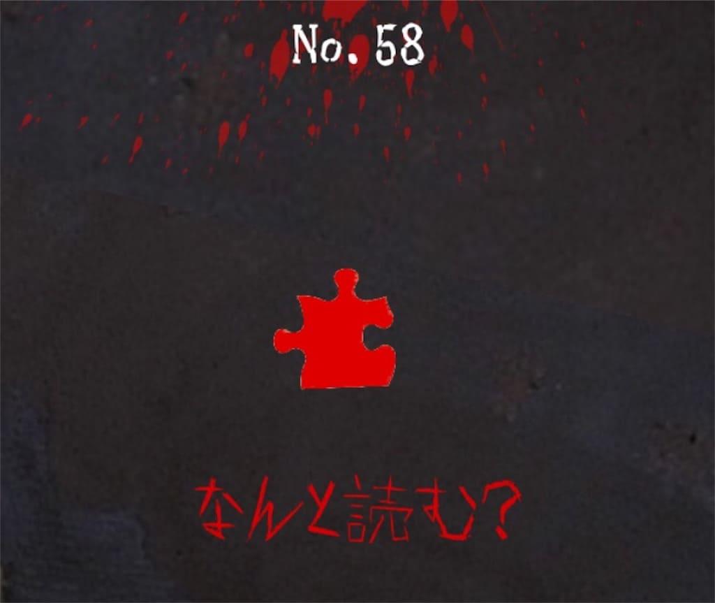 【謎解き 廃墟からの脱出】No.58の攻略