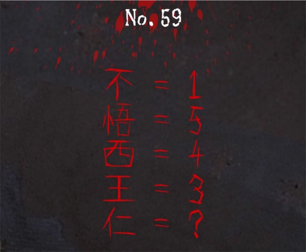 【謎解き 廃墟からの脱出】No.59の攻略