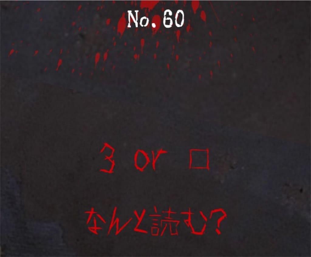 【謎解き 廃墟からの脱出】No.60の攻略