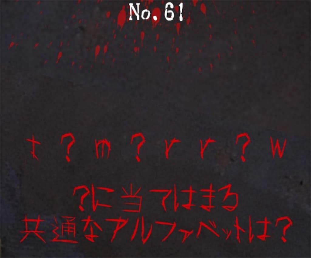 【謎解き 廃墟からの脱出】No.61の攻略