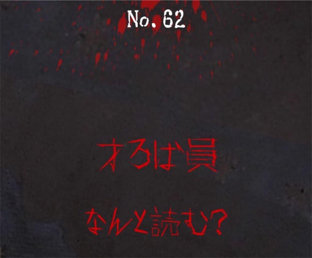 【謎解き 廃墟からの脱出】No.62の攻略