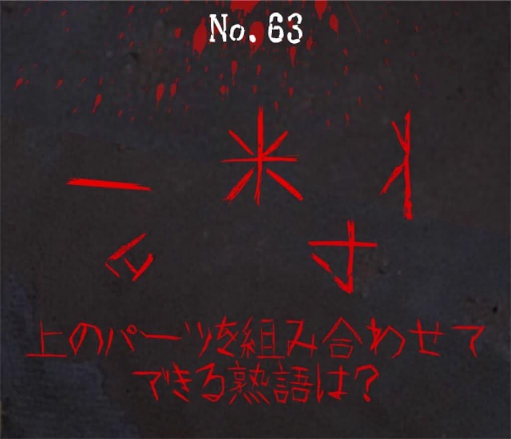【謎解き 廃墟からの脱出】No.63の攻略