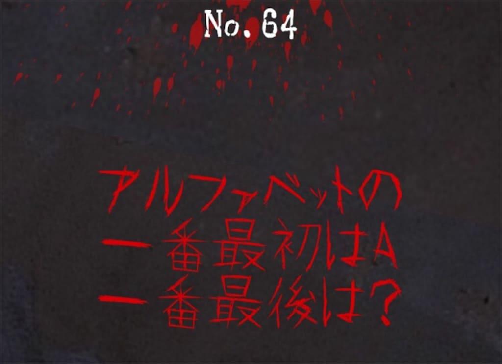 【謎解き 廃墟からの脱出】No.64の攻略