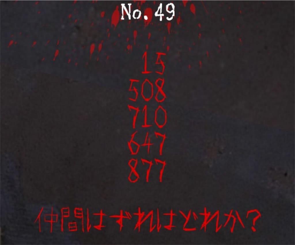 【謎解き 廃墟からの脱出】No.49の攻略