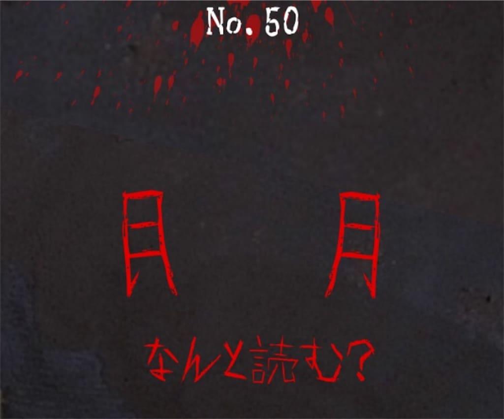 【謎解き 廃墟からの脱出】No.50の攻略