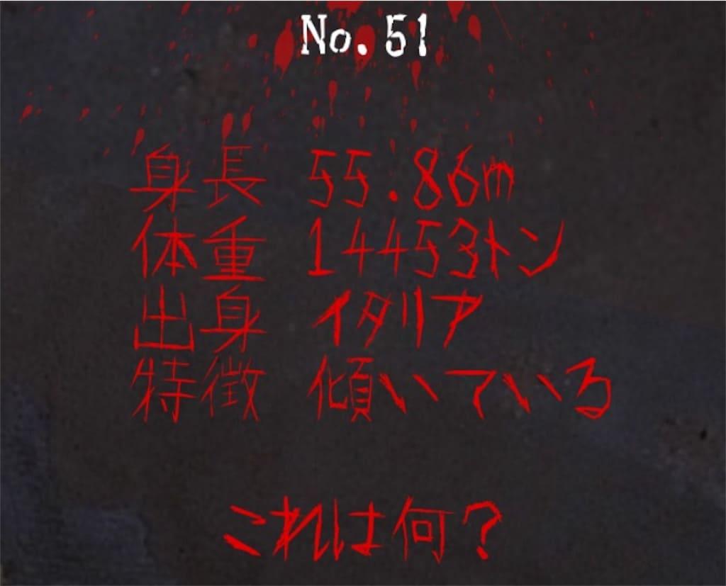 【謎解き 廃墟からの脱出】No.51の攻略