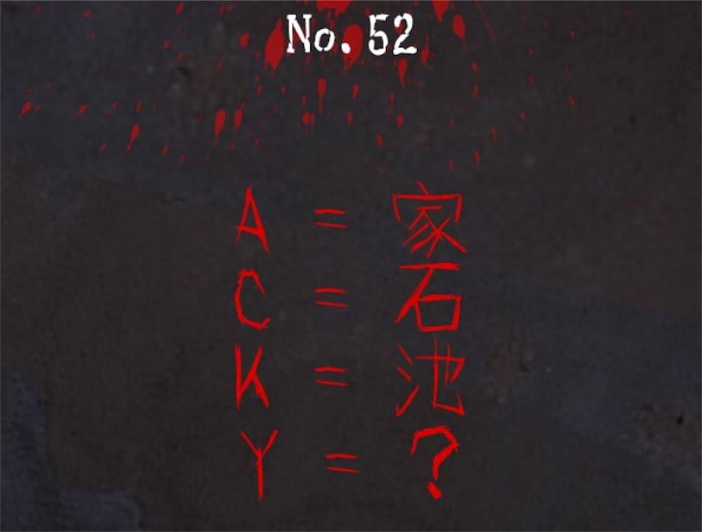 【謎解き 廃墟からの脱出】No.52の攻略
