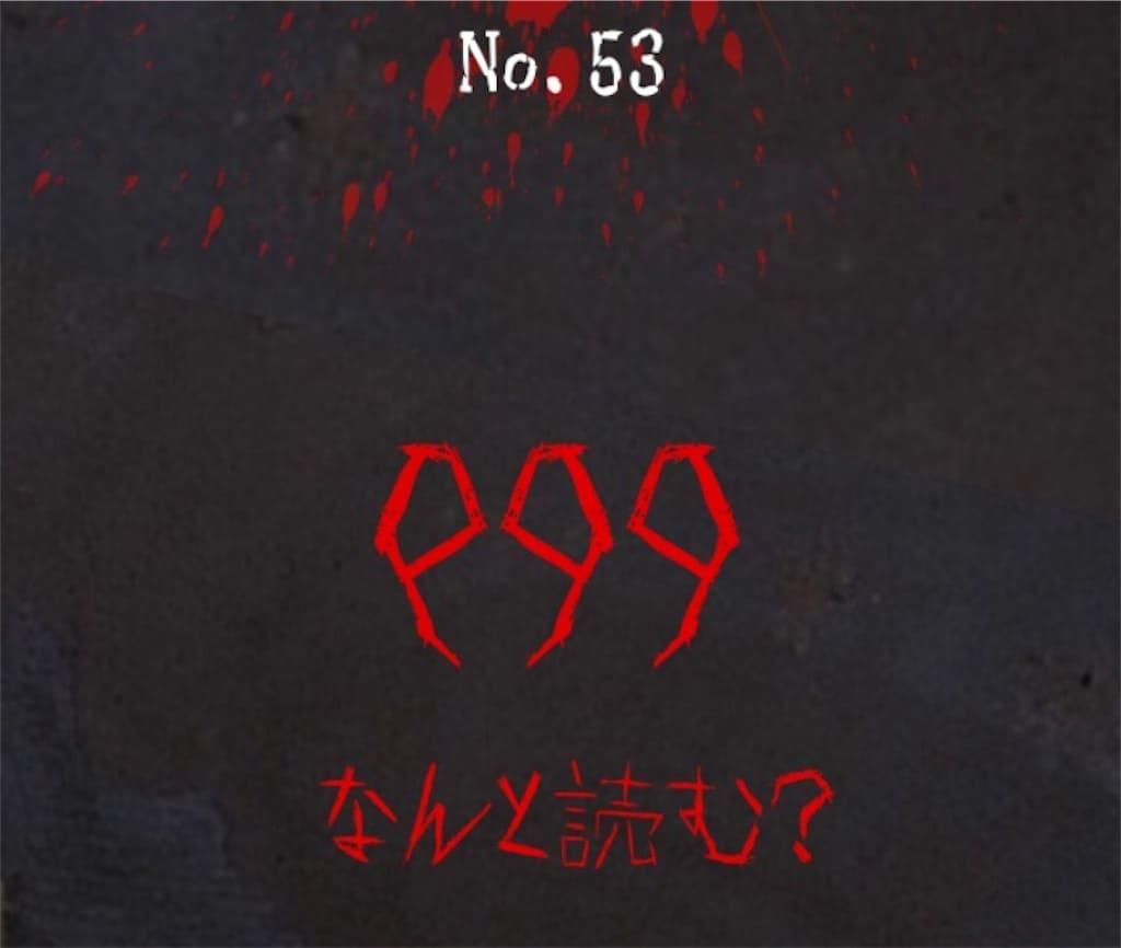 【謎解き 廃墟からの脱出】No.53の攻略