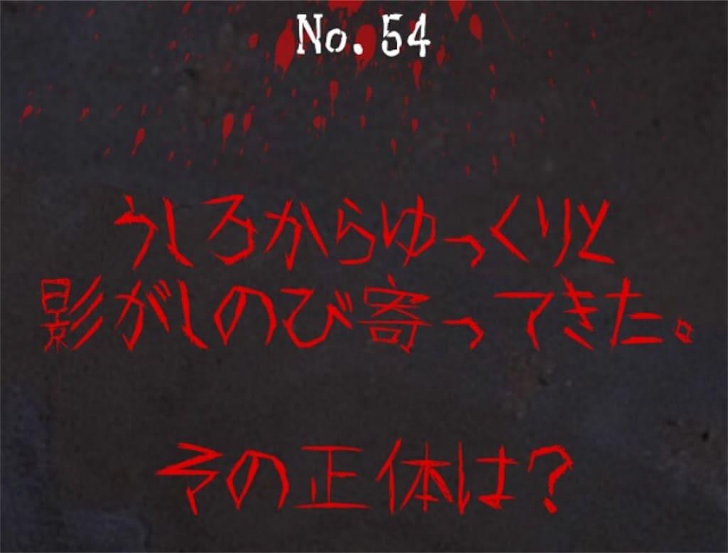 【謎解き 廃墟からの脱出】No.54の攻略