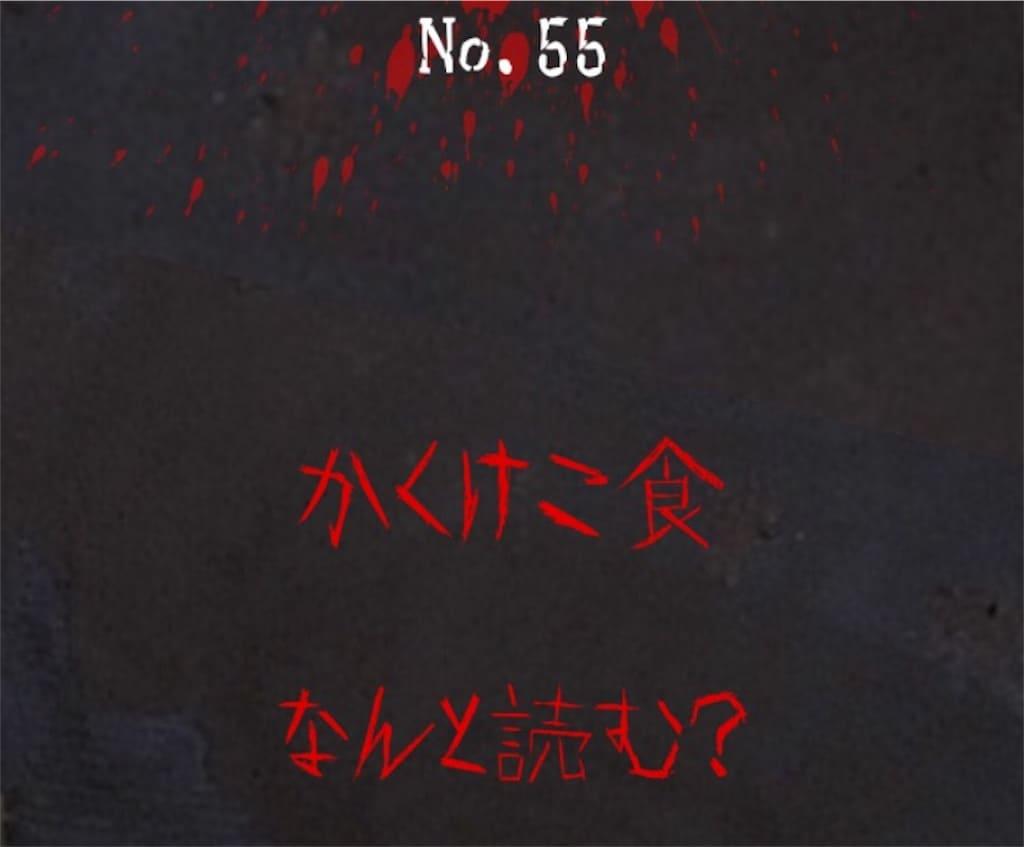 【謎解き 廃墟からの脱出】No.55の攻略