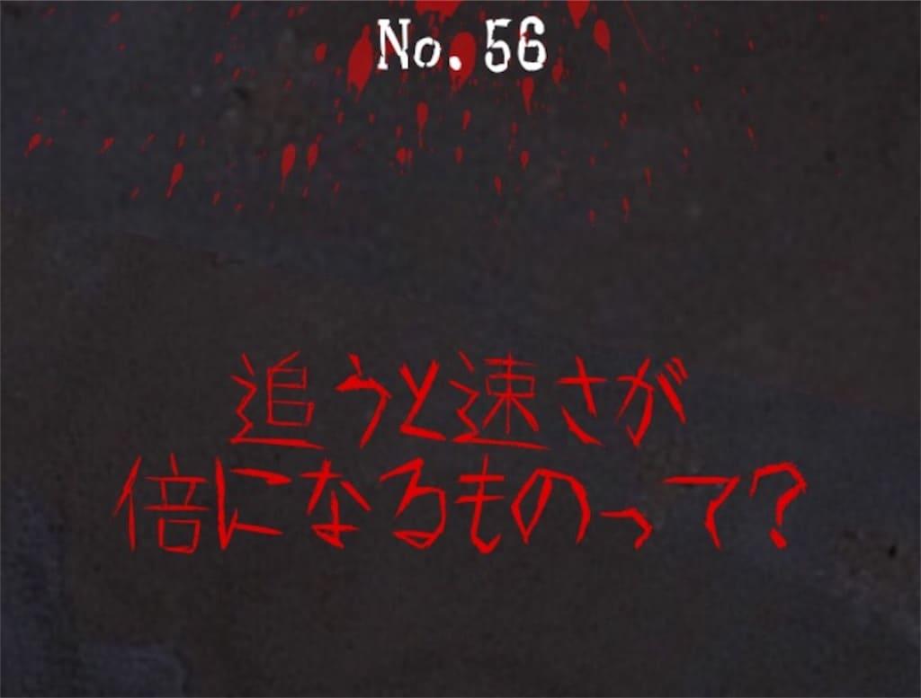 【謎解き 廃墟からの脱出】No.56の攻略