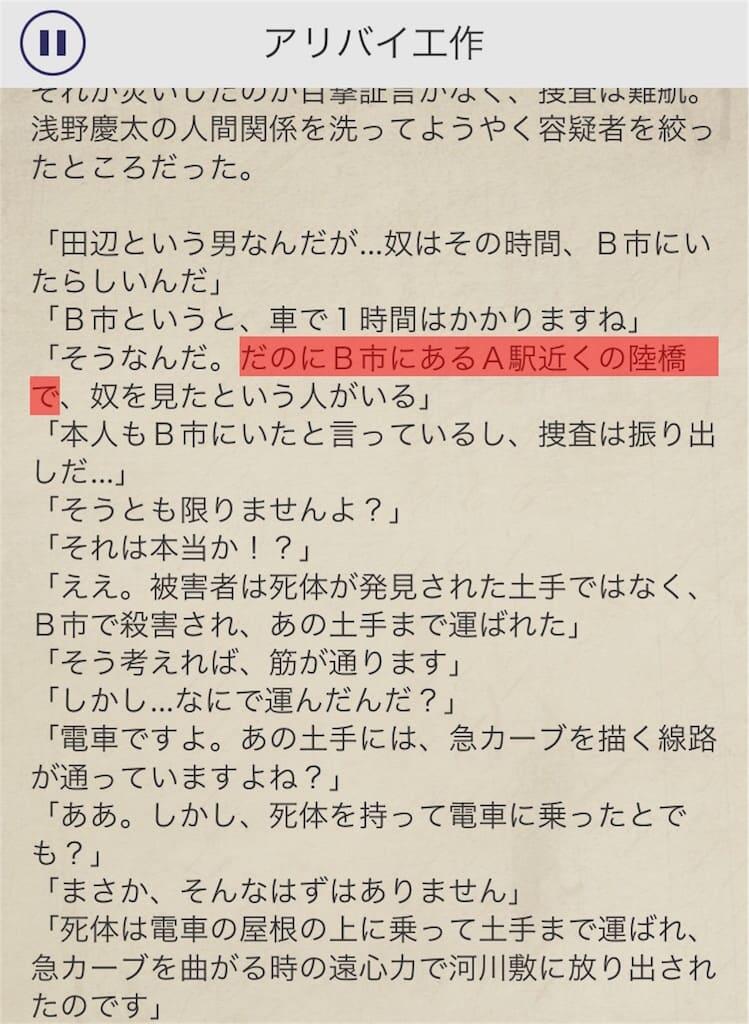 【罪と罰2】 File.01「アリバイ工作」の攻略
