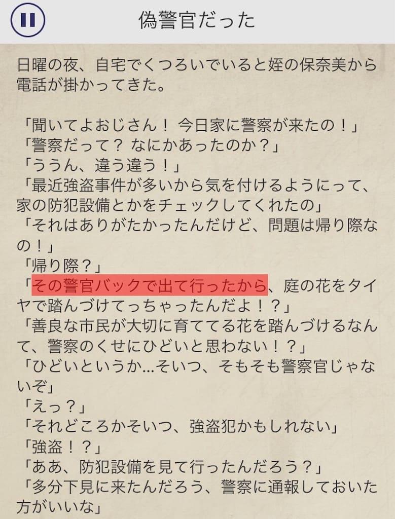 【罪と罰2】 File.02「偽警官だった」の攻略
