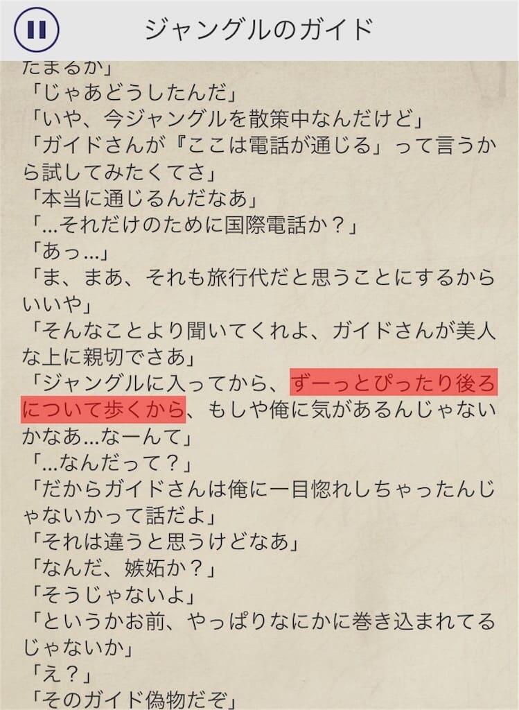 【罪と罰2】 File.03「ジャングルのガイド」の攻略