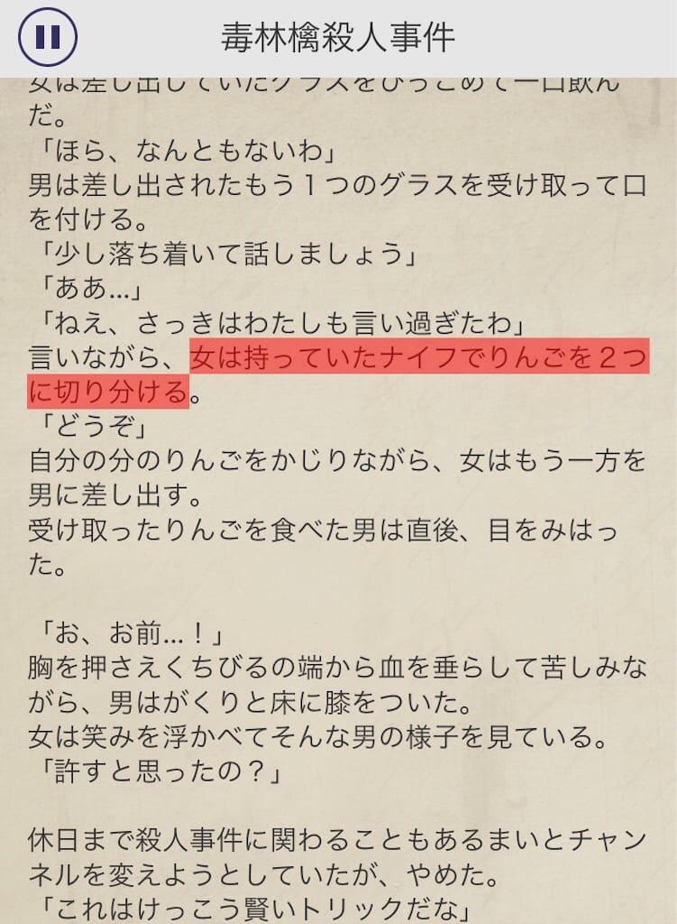 【罪と罰2】 File.08「毒林檎殺人事件」の攻略