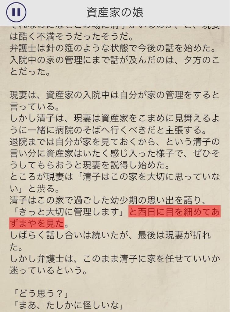 【罪と罰2】 File.05「資産家の娘」の攻略
