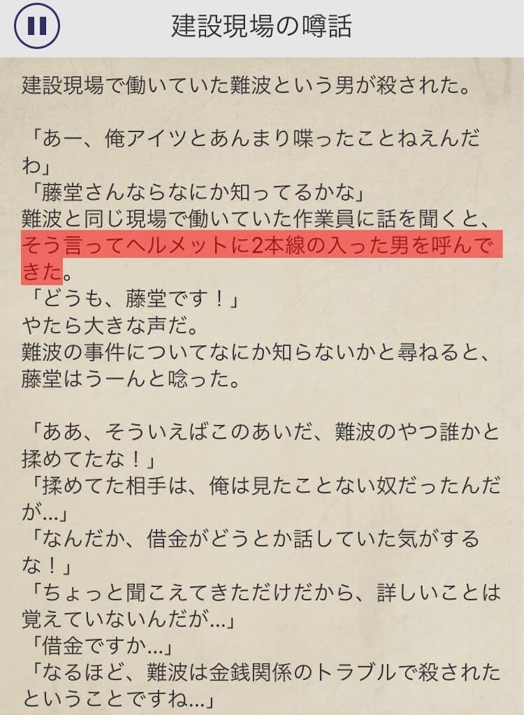 【罪と罰2】 File.06「建設現場の噂話」の攻略