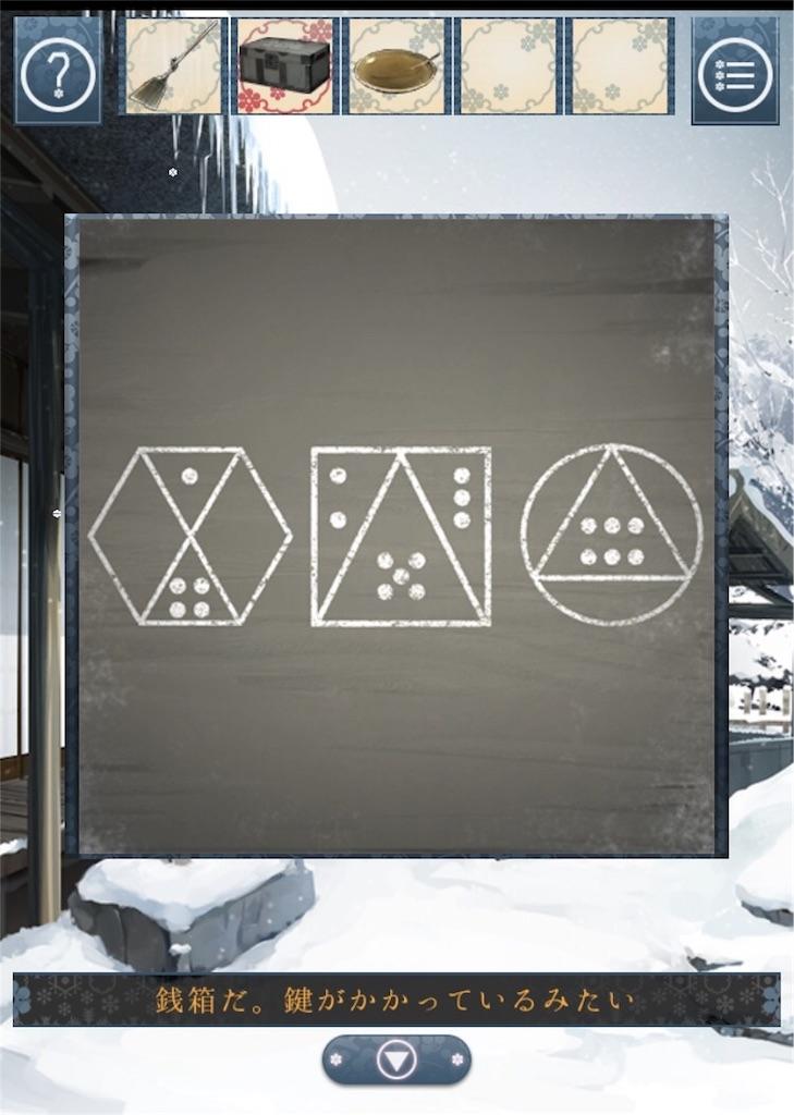 【忘れ雪】 ステージ6の攻略14