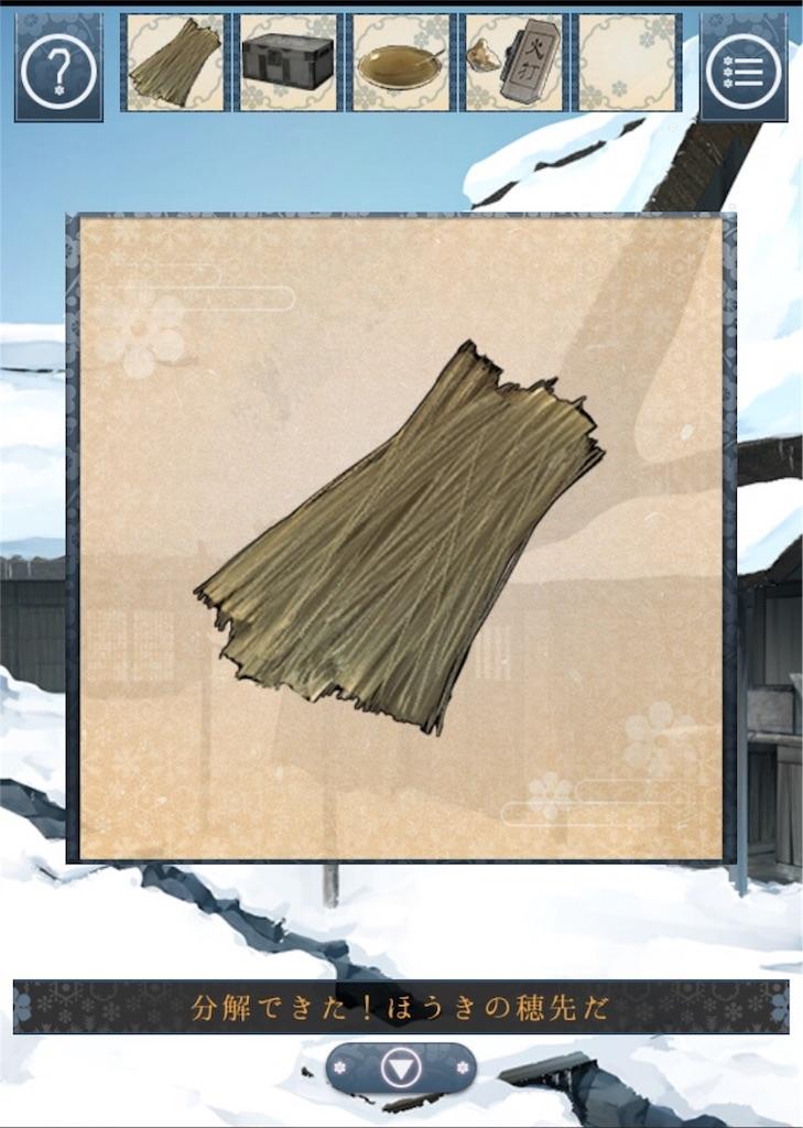 【忘れ雪】 ステージ6の攻略18
