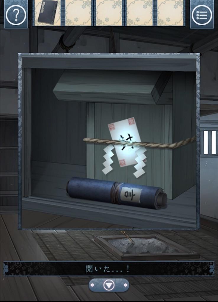 【忘れ雪】 ステージ8の攻略8