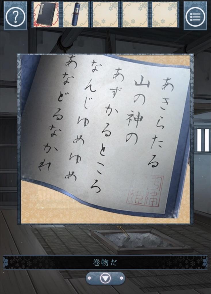【忘れ雪】 ステージ8の攻略14