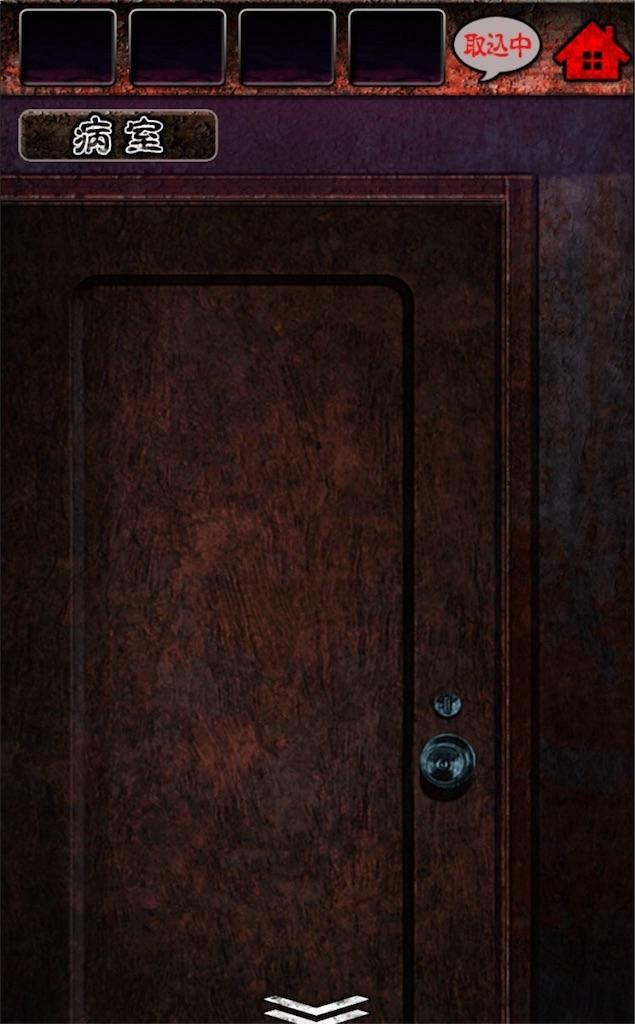心霊病院からの脱出  ステージ2「活路」の攻略