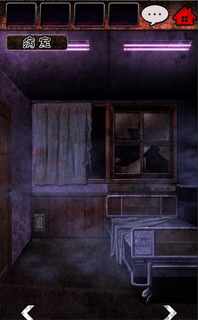 心霊病院からの脱出  ステージ6「金庫」の攻略