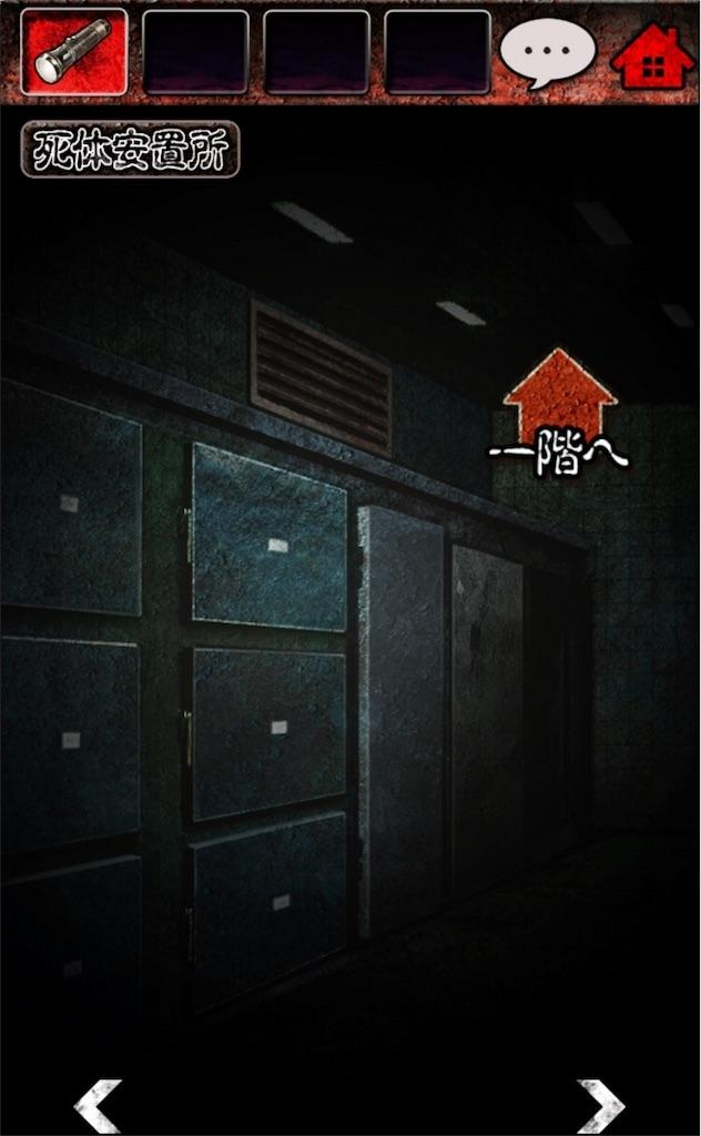心霊病院からの脱出  ステージ5「地下」の攻略
