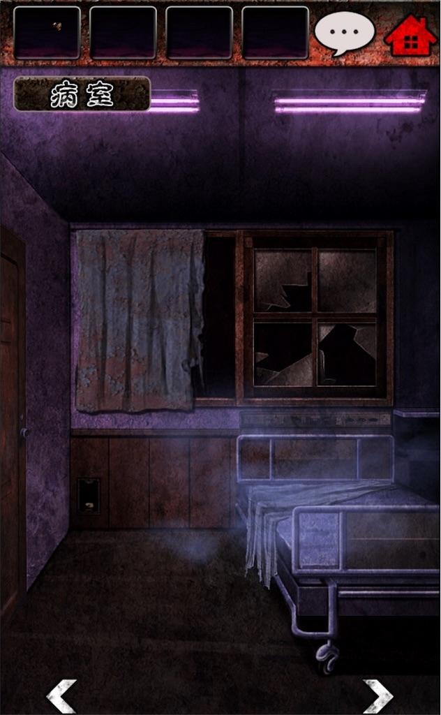 心霊病院からの脱出  ステージ9「接着」の攻略