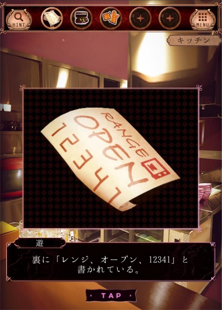 【ようこそ ななしホテル】 ステージ8の攻略5
