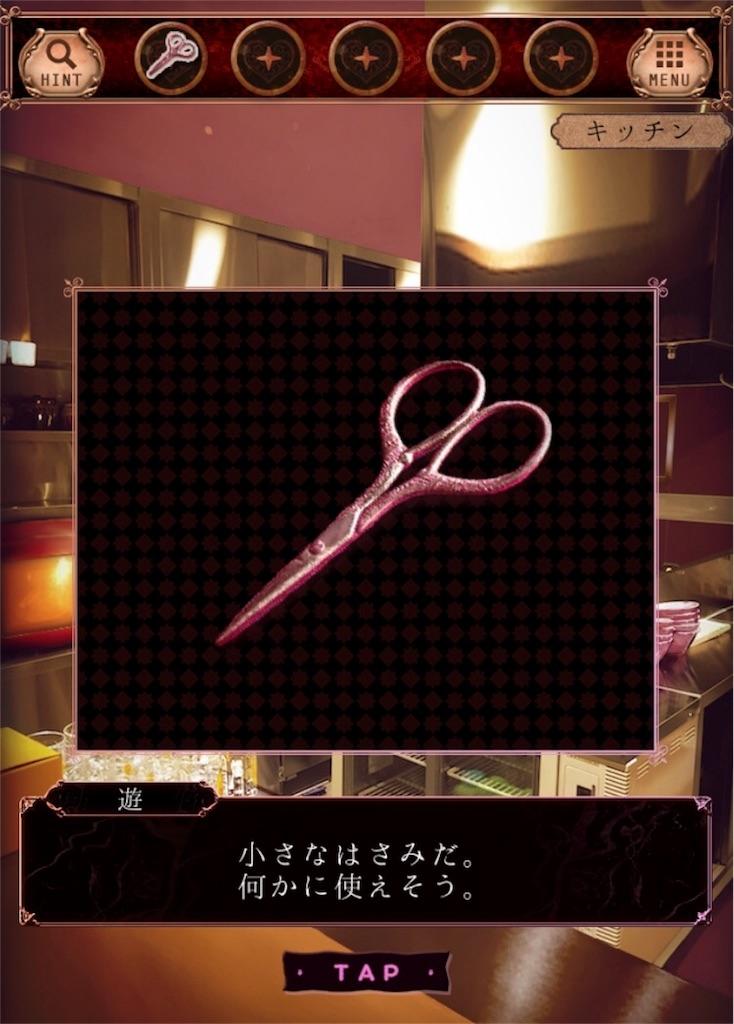 【ようこそ ななしホテル】 ステージ7の攻略1