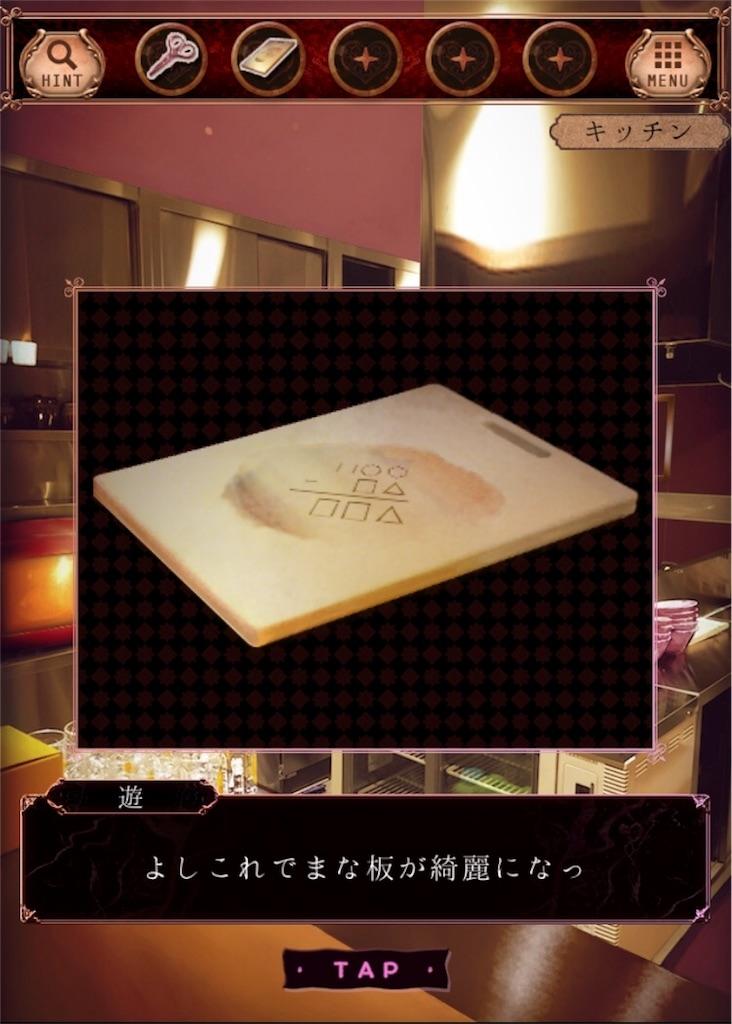【ようこそ ななしホテル】 ステージ7の攻略3