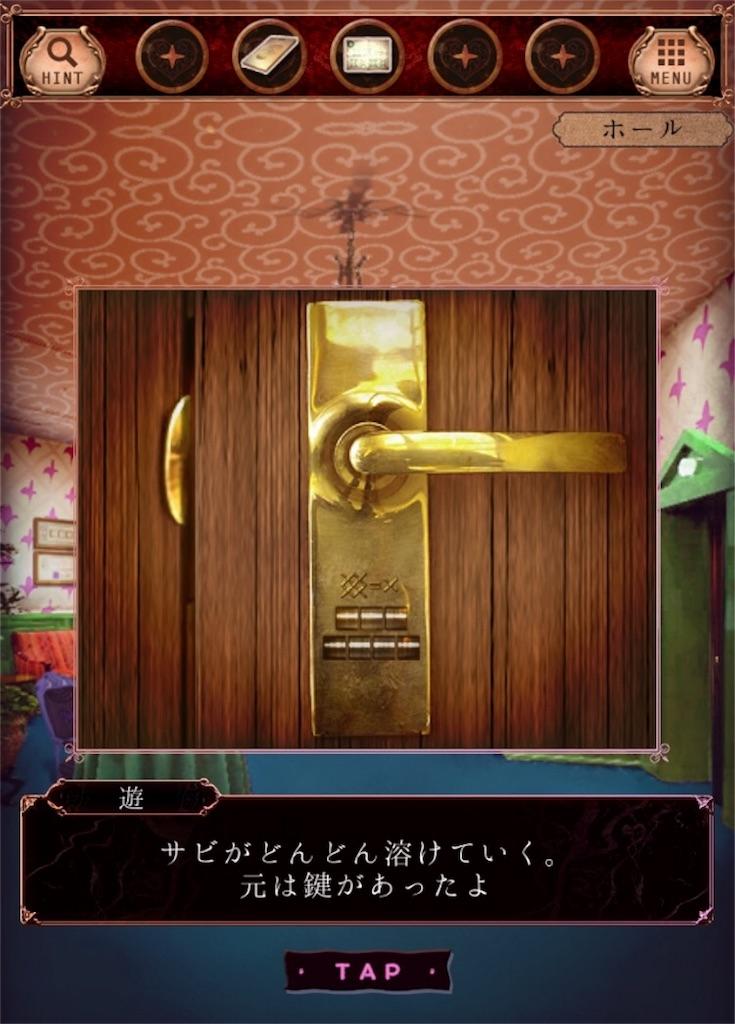 【ようこそ ななしホテル】 ステージ7の攻略11