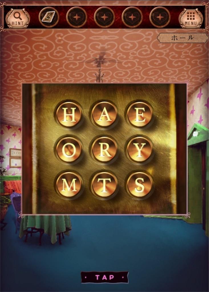 【ようこそ ななしホテル】 ステージ6の攻略8