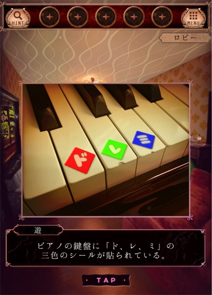 【ようこそ ななしホテル】 ステージ4の攻略1