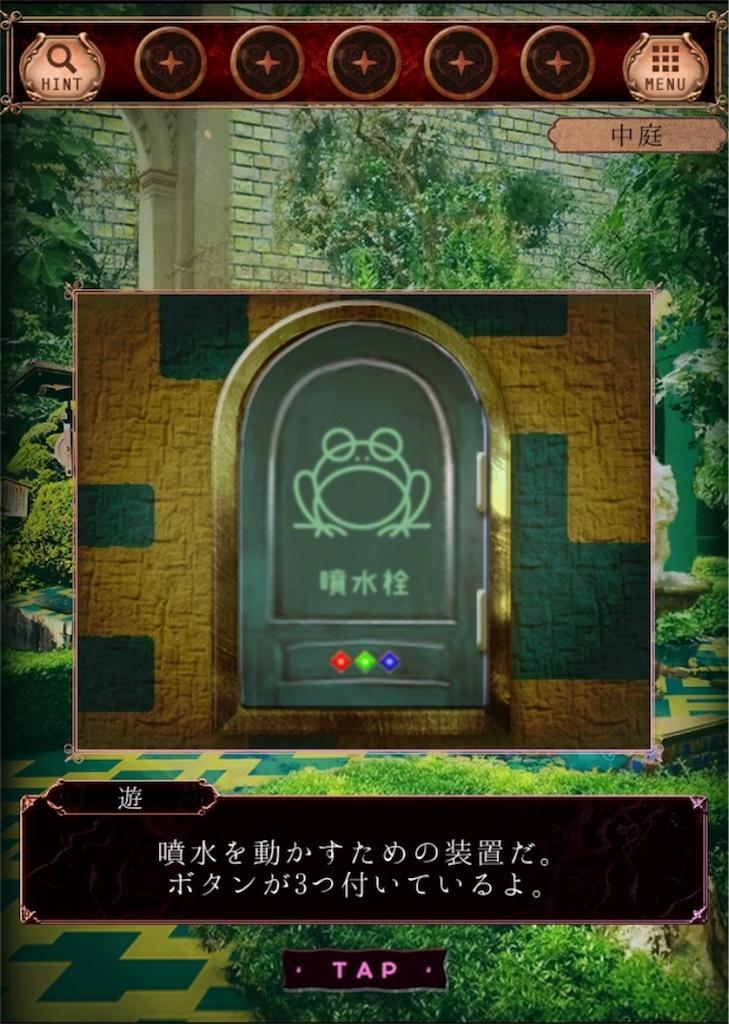 【ようこそ ななしホテル】 ステージ4の攻略3