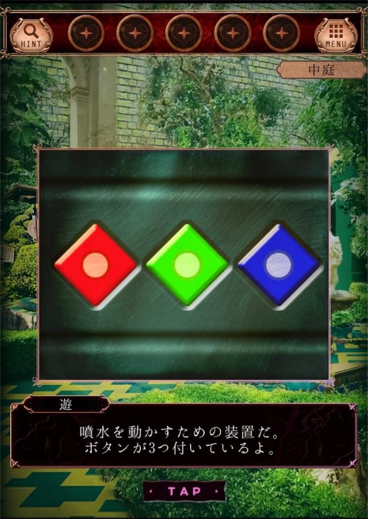 【ようこそ ななしホテル】 ステージ4の攻略4
