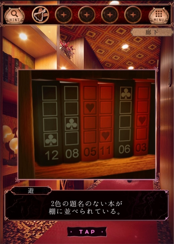 【ようこそ ななしホテル】 ステージ3の攻略5