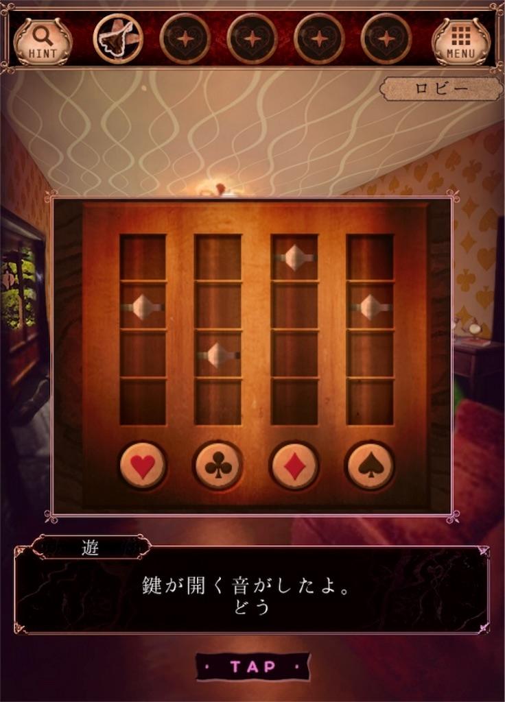 【ようこそ ななしホテル】 ステージ3の攻略7