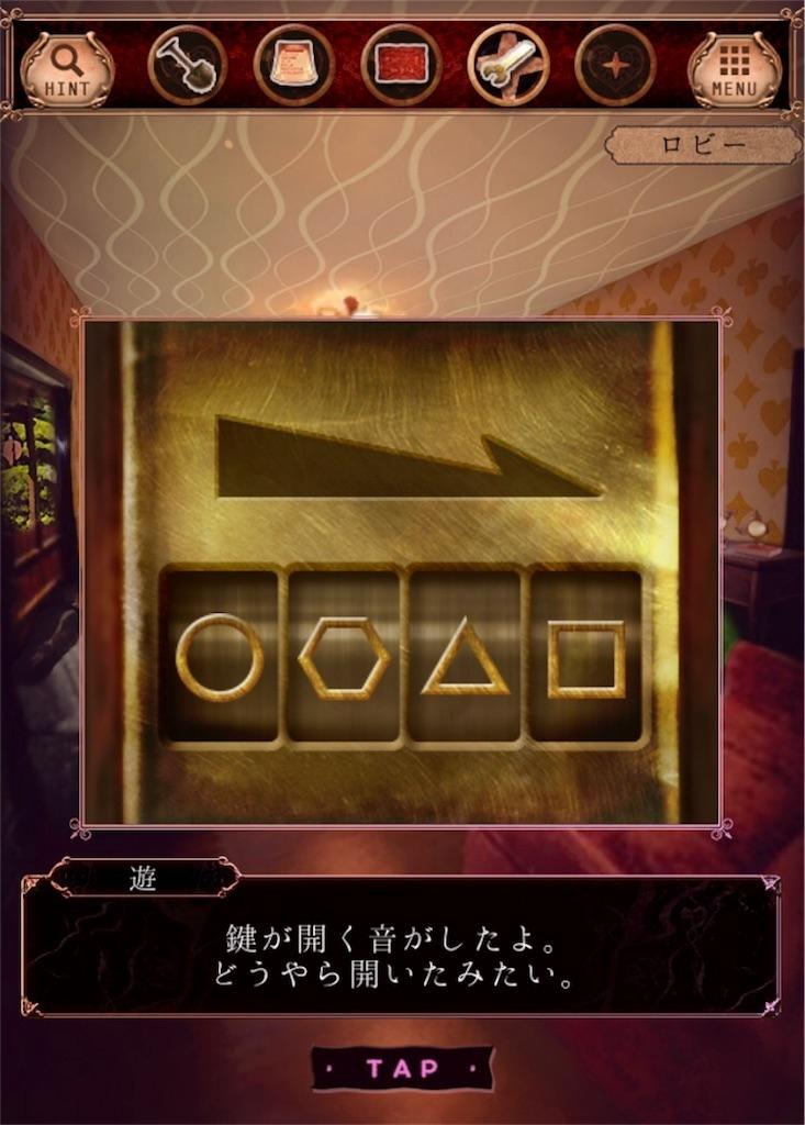 【ようこそ ななしホテル】 ステージ5の攻略14