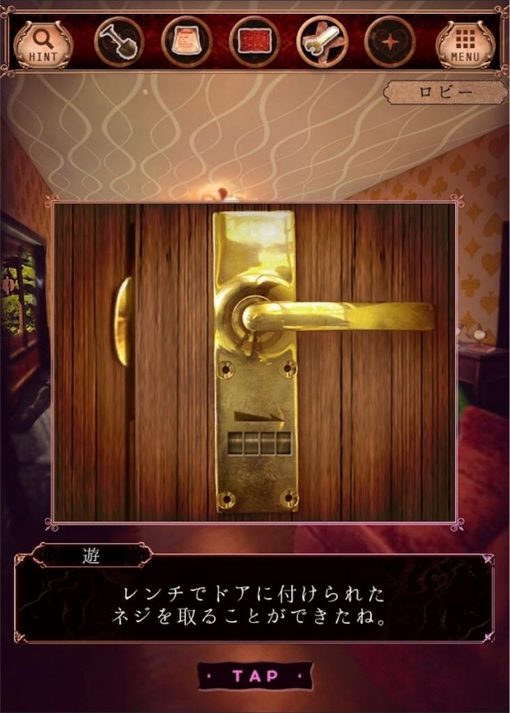 【ようこそ ななしホテル】 ステージ5の攻略11