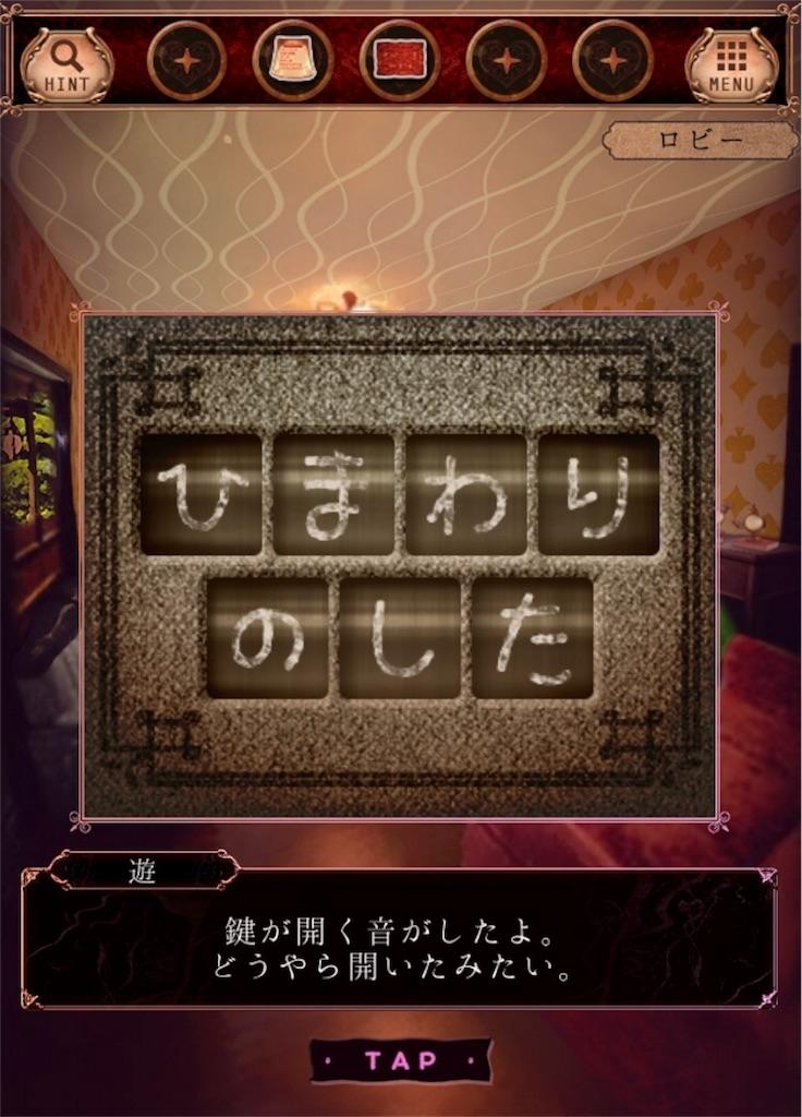 【ようこそ ななしホテル】 ステージ5の攻略7