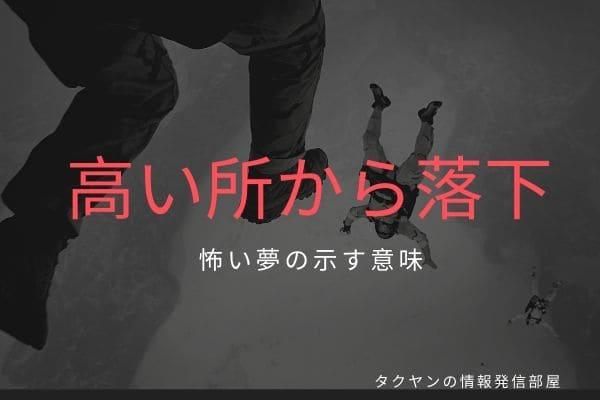 怖い夢3:「高い所から落ちる」