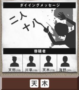 【名探偵からの挑戦状】 挑戦状6の攻略