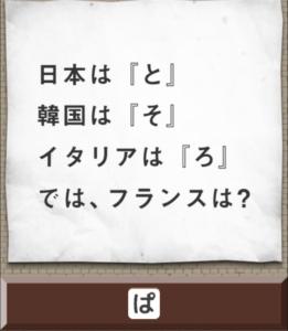 【名探偵からの挑戦状】 挑戦状17の攻略
