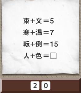 【名探偵からの挑戦状】 挑戦状38の攻略
