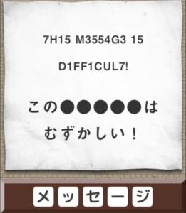 【名探偵からの挑戦状】 挑戦状27の攻略