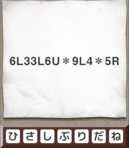 【名探偵からの挑戦状】 挑戦状28の攻略
