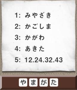 【名探偵からの挑戦状】 挑戦状22の攻略