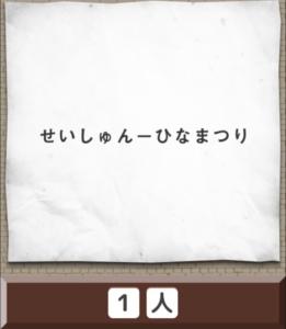 【名探偵からの挑戦状】 挑戦状23の攻略